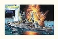 ドラゴン 1/700 U.S.S.戦艦 アリゾナ BB-39 1941 プレミアムエディション プラモデル