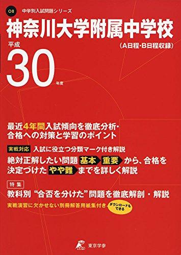 神奈川大学付属中学校 H30年度用 過去4年分収録 (中学別入試問題シリーズO8)
