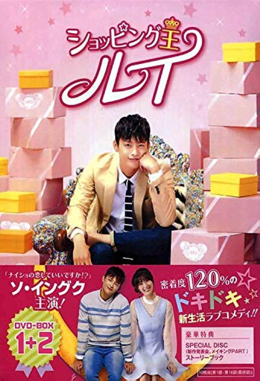 まつげ流振りかけるショッピング王ルイ DVD-BOX 1+2 1-16话全本編974分+特典149分韓語音声/日語字幕