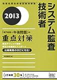 システム監査技術者 「専門知識+午後問題」の重点対策〈2013〉 (情報処理技術者試験対策書)