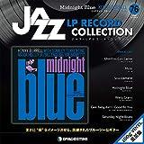 ジャズLPレコードコレクション 76号 (ミッドナイト・ブルー ケニー・バレル) [分冊百科] (LPレコード付)