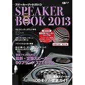 スピーカーブック2013 (CDジャーナルムック)