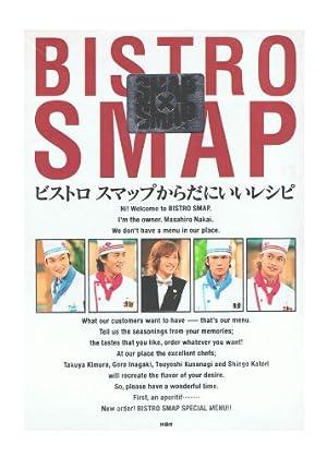 「冠番組『SMAP×SMAP』が20年継続」
