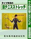 はじめての人の為のスタートセット タイツ先生の超テニスストレッチ インナーマッスルストレッチ&体幹体操