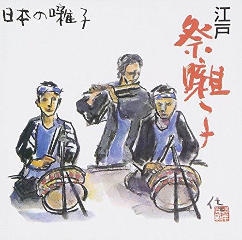 日本の囃子~江戸祭囃子