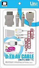 Wii用D端子ケーブル『D端子テレビ接続ケーブル』