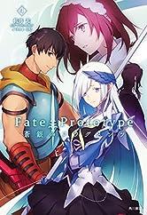 Fate/Prototype 蒼銀のフラグメンツ 4 (単行本コミックス)