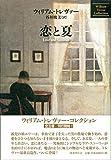 恋と夏 (ウィリアム・トレヴァー・コレクション) 画像