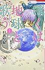 ぼくは地球と歌う 「ぼく地球」次世代編II 第1巻