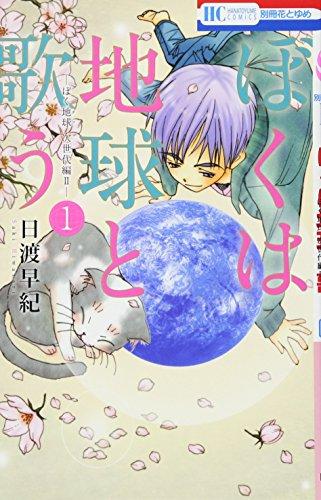 ぼくは地球と歌う 「ぼく地球」次世代編II 1 (花とゆめCOMICS)の詳細を見る