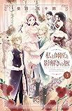 私と師匠と影解きの旅(3) (プリンセス・コミックス)