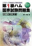 第1級ハム国家試験問題集〈2011/2012年版〉—アマチュア無線技士国家試験用