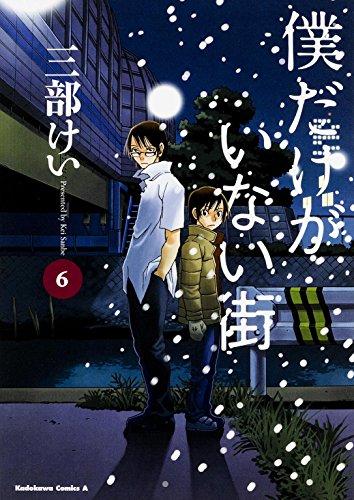 僕だけがいない街 (6) (カドカワコミックス・エース)の詳細を見る