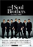 三代目J Soul Brothers from EXILE TRIBE -
