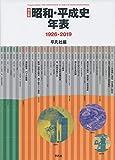 完全版 昭和・平成史年表: 1926-2019