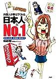 外国人が教えてくれた 日本人 is No.1 / KAORI のシリーズ情報を見る