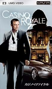 007 カジノ・ロワイヤル (UMD Video)