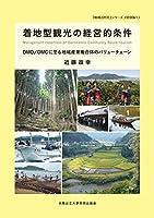 着地型観光の経営的条件 DMO/DMCに至る地域産業複合体のバリューチェーン (『地域活性化』シリーズ特別版1)