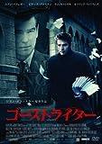 ゴーストライター [DVD]