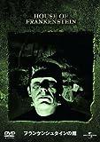 フランケンシュタインの館[DVD]