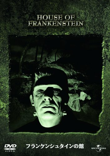 フランケンシュタインの館 [DVD]