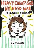 蛇苺の庭 / 近藤 ようこ のシリーズ情報を見る