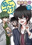 ぬこづけ! コミック 1-11巻セット