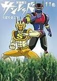 天体戦士サンレッド(11) (ヤングガンガンコミックス)