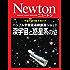 Newton ハッブル宇宙望遠鏡 厳選ショット 深宇宙と惑星系の姿