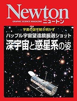 [科学雑誌Newton]のNewton ハッブル宇宙望遠鏡 厳選ショット 深宇宙と惑星系の姿