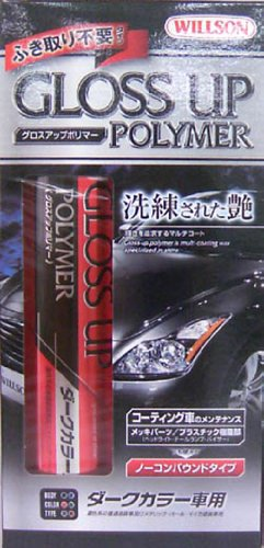 WILLSON [ ウイルソン ] グロスアップポリマー ダークカラー車用 (280ml) [ 品番...