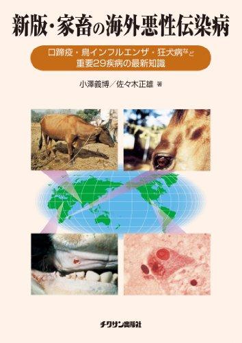 新版・家畜の海外悪性伝染病 口蹄疫・鳥インフルエンザ・狂犬病など重要29疾病の最新知識