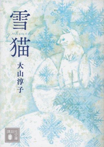 雪猫 (講談社文庫)の詳細を見る