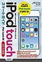 ゼロからはじめる iPod touch スマートガイド iOS 9対応版