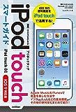 ゼロからはじめる iPod touch スマート