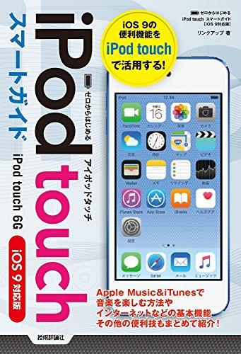 ゼロからはじめる iPod touch スマートガイド [i...