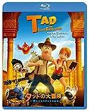 タッドの大冒険~失われたミダス王の秘宝~ [Blu-ray]