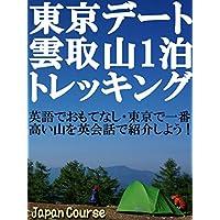 東京デート・雲取山1泊トレッキング: 英語でおもてなし・東京で一番高い山を英会話で紹介しよう! (観光ガイドブック)