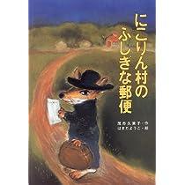 にこりん村のふしぎな郵便 (童話のすけっちぶっく)