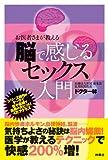 お医者様が教える「脳で感じるセックス」入門 (扶桑社BOOKS)
