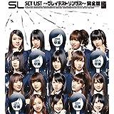 スカート、ひらり(Album Mix)