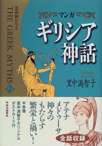 マンガ ギリシア神話〈2〉至高神ゼウスの詳細を見る