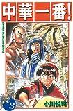 中華一番!(3) (週刊少年マガジンコミックス)