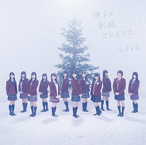 僕らの制服クリスマス(TYPE-A)(DVD付) - =LOVE