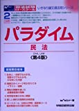 パラダイム 民法 (司法試験ロースクール・いきなり論文過去問シリーズ)