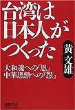 台湾は日本人がつくった―大和魂への「恩」中華思想への「怨」