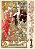 最後のレストラン 5巻 (バンチコミックス)