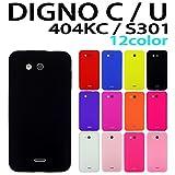 DIGNO C / U 404KC / S301 softbank / Y!mobile 用 オリジナル シリコンケース (全12色) 黒色 [ DIGNOC / DIGNOU ディグノC / ディグノU 404KC / S301 ケース カバー 404KC / S301 DIGNOC / DIGNOU ]