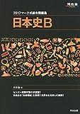 マーク式総合問題集日本史B 2017 (河合塾シリーズ)