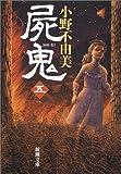 屍鬼(五) (新潮文庫)